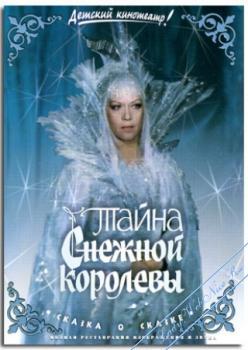 Тайна Cнежной королевы