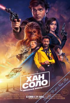 Хан Соло: Звездные Войны. Истории