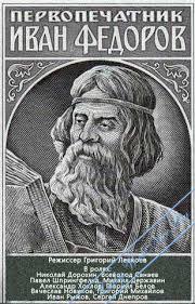 Откровение Иоанна Первопечатника
