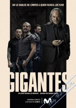 Гиганты