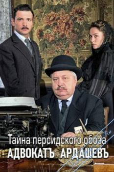 Адвокатъ Ардашевъ. Тайна персидского обоза