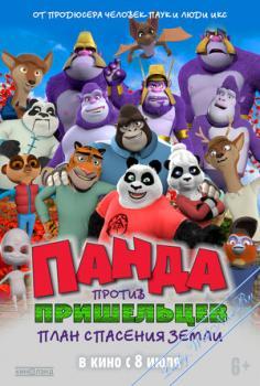 Панда против пришельцев. План спасения Земли
