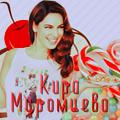 Кира Муромцева