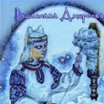 Радаслава