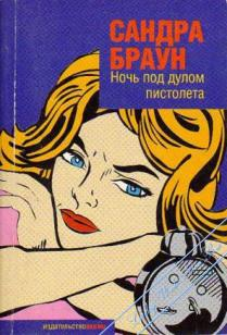 Ночь под дулом пистолета (Заложница). Браун Сандра