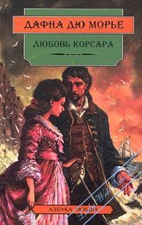 Французова бухта (Любовь корсара). Дю Морье Дафна