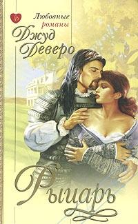 Любимые мистические романы