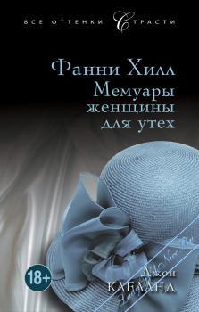 Фанни Хилл.Мемуары женщины для утех