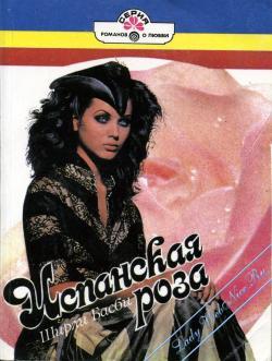 Испанская роза