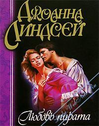 Любовь пирата. Линдсей Джоанна