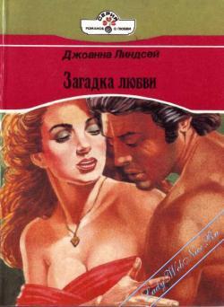 Принцесса (Загадка любви). Линдсей Джоанна