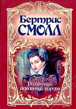 Розамунда, любовница короля. Смолл Бертрис