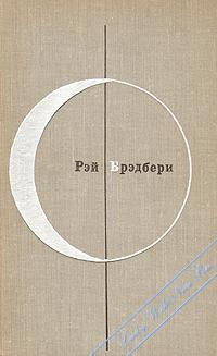 Сборник сборников. Брэдбери Рэй