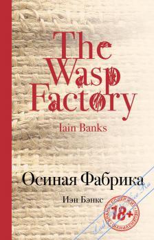 Осиная фабрика