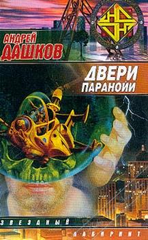 Двери паранойи. Дашков Андрей