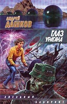 Глаз урагана. Дашков Андрей