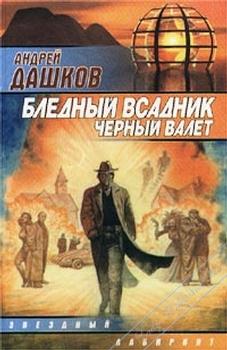 Бледный всадник, Черный Валет. Дашков Андрей