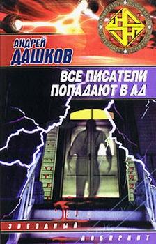 Все писатели попадают в ад. Дашков Андрей