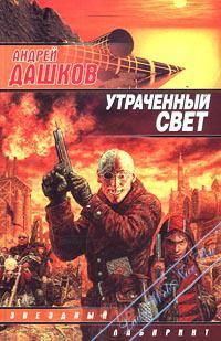 Пропуск. Дашков Андрей