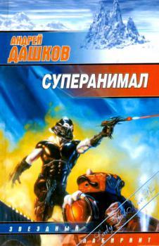 Человек дороги. Дашков Андрей