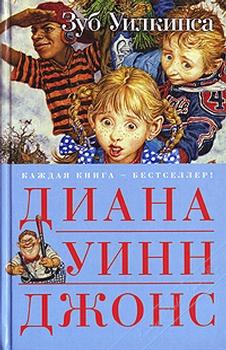 Зуб Уилкинса. Джонс Диана Уинн