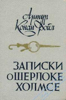 Записки о Шерлоке Холмсе. Дойл Артур Конан