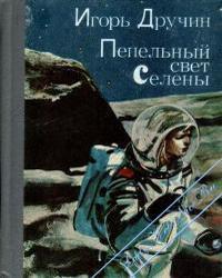 Древняя музыка Земли. Дручин Игорь