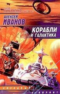 Корабли и Галактика. Иванов Алексей