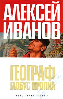 Географ глобус пропил. Иванов Алексей