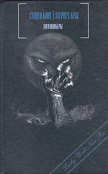Томминокеры (Проклятье подземных призраков/Призраки). Кинг Стивен