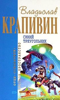 Синий треугольник. Крапивин Владислав