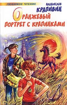 Оранжевый портрет с крапинками. Крапивин Владислав