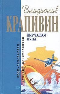 Дырчатая Луна. Крапивин Владислав