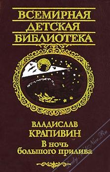Самолет по имени Сережка. Крапивин Владислав