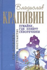 Полосатый жираф Алик. Крапивин Владислав