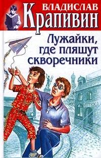Лужайки, где пляшут скворечники. Крапивин Владислав