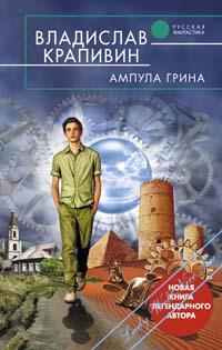 Ампула Грина. Крапивин Владислав