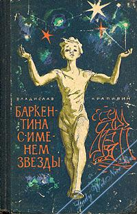 Баркентина с именем звезды. Крапивин Владислав