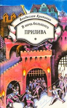 В ночь большого прилива. Крапивин Владислав