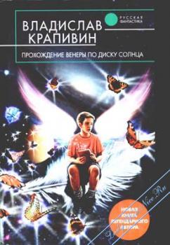 Прохождение Венеры по диску Солнца. Крапивин Владислав