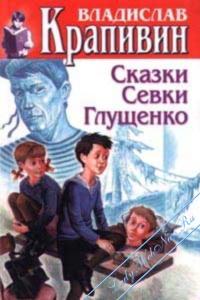 Сказки Севки Глущенко. Крапивин Владислав