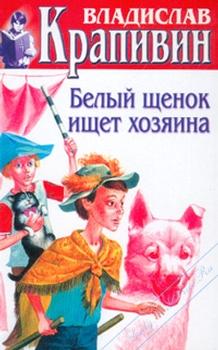 Белый щенок ищет хозяина. Крапивин Владислав