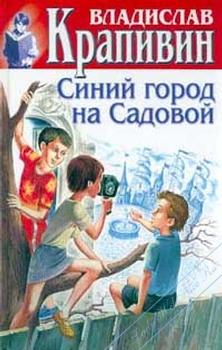 Болтик. Крапивин Владислав
