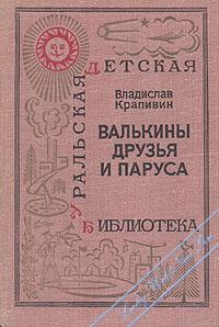 Валькины друзья и паруса. Крапивин Владислав