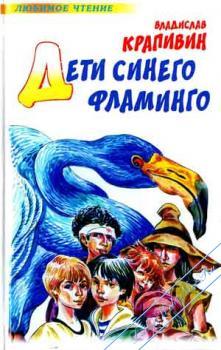 Дети синего фламинго. Крапивин Владислав