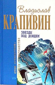 Звезды под дождем. Крапивин Владислав