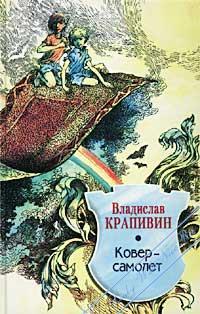 Ковер-самолет. Крапивин Владислав