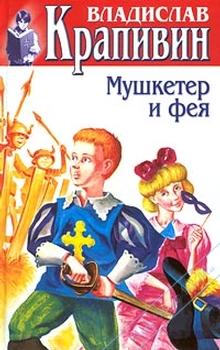Палочки для Васькиного барабана. Крапивин Владислав