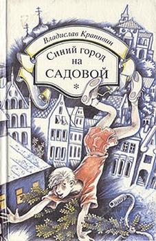 Синий город на Садовой. Крапивин Владислав