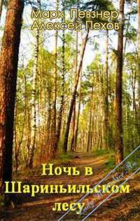 Ночь в Шариньильском лесу. Пехов Алексей